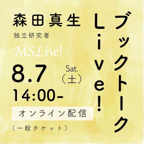 8/7(土)森田真生「ブックトークLive!」(一般チケット)#MSLive!
