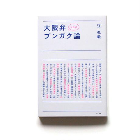 K氏の大阪弁ブンガク論