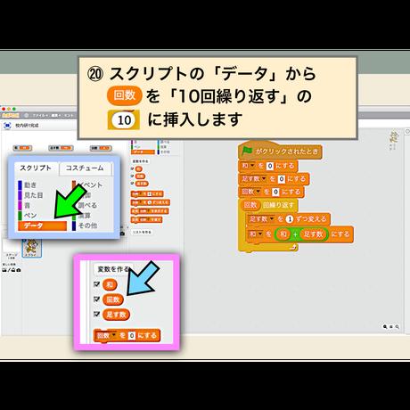 校内研修「プログラミング教育の必要性」(for Mac)