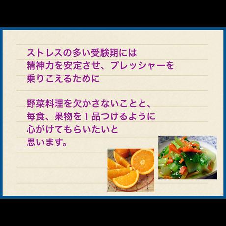 受験に勝つための食事(for Mac)