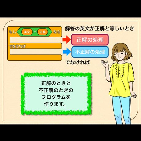 英語 英単語学習アプリ(for Win)