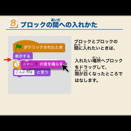 スクラッチの基本(for Mac)