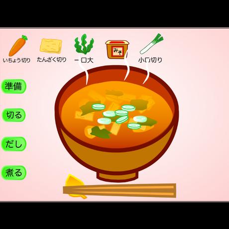 おみそ汁を作ろう 切り方・だし(for Win)