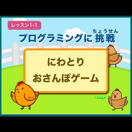 マンプクレストラン1時間目「にわとりおさんぽゲーム」(for Win)