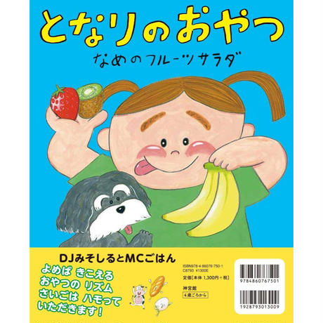 となりのおやつ〜ザクのフレンチトースト/なめのフルーツサラダ〜