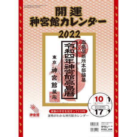 開運神宮館カレンダー(中) 2022