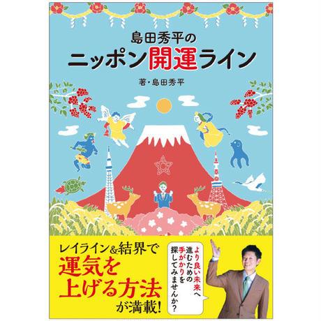 島田秀平のニッポン開運ライン