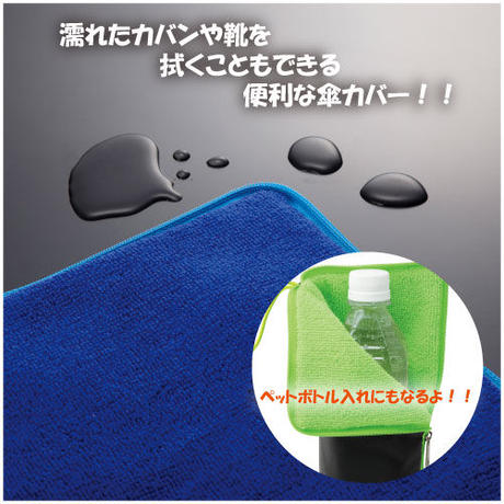 ミニオンズ 超吸水マイクロファイバー傘カバー