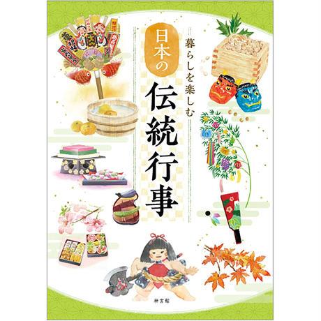 暮らしを楽しむ日本の伝統行事