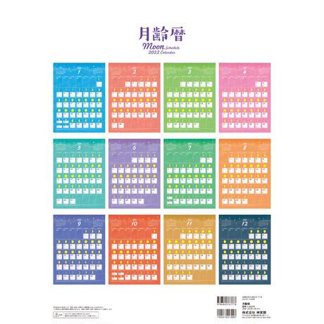 【リニューアル】月齢暦 2022
