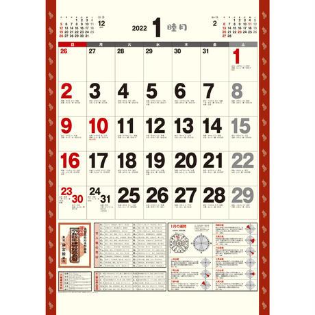 開運神宮館カレンダー(大) 2022