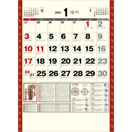 開運神宮館カレンダー(中) 2021