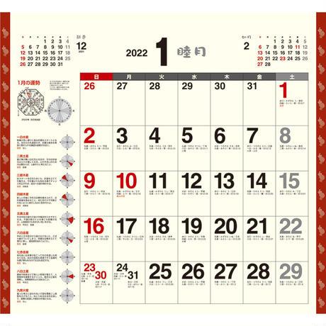 開運神宮館カレンダー(小) 2022