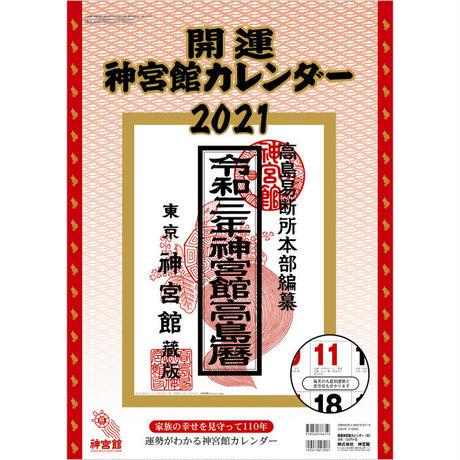 開運神宮館カレンダー(大) 2021