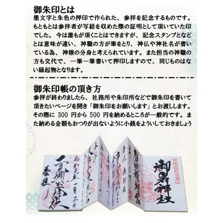 開運御朱印帳 夫婦岩(円満)