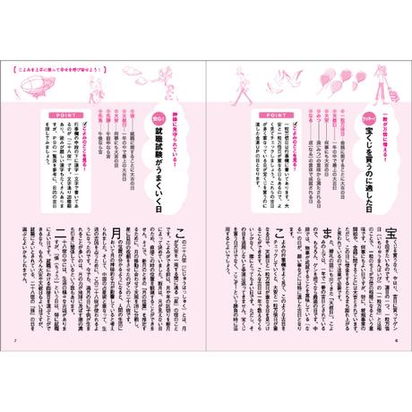 井上象英の幸せをつかむ方法 2017