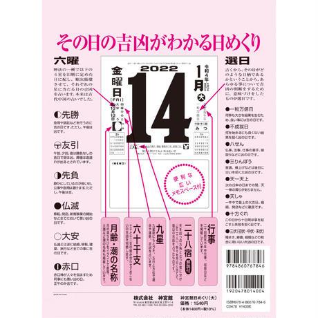 神宮館日めくりカレンダー  大 2022