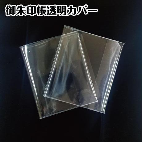 御朱印帳透明カバー 2枚セット