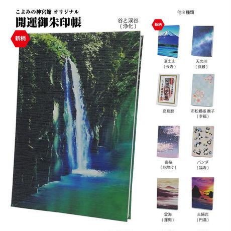 開運御朱印帳 滝と渓谷(浄化)