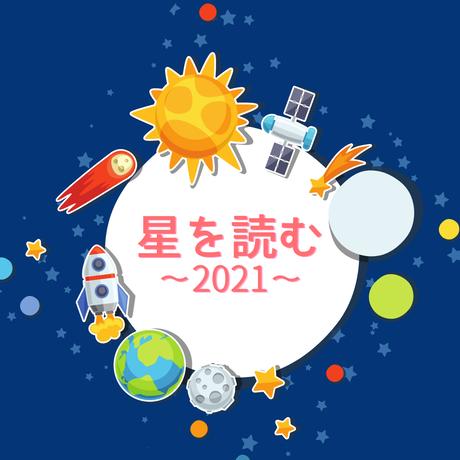 星読み~2021~