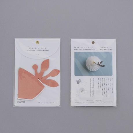 花さくメッセージカード / つた / Sサイズ