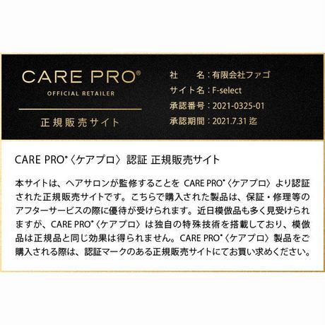 CARE PRO ® 〈ケアプロ〉