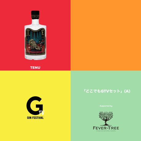 <数量限定> どこでもGin Festival TV 4種試飲セット【A】
