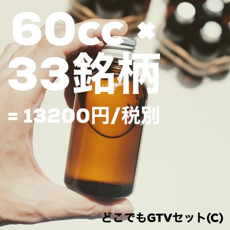 <数量限定> どこでもGin Festival TV 33種試飲セット【C】
