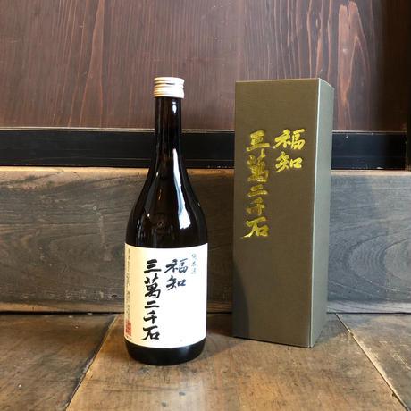 福知三萬二千石  純米酒  720ml