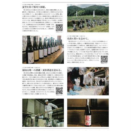 【酒蔵のある地域上六人部の人たちとともに作り上げた地域ブランド】純米吟醸生酒さつき和花(のどか)  720ml