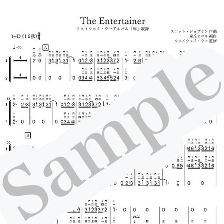 「The Entertainar」二胡三重奏 数字譜
