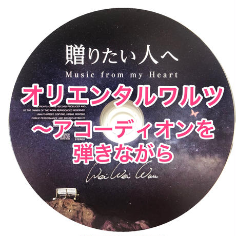 「オリエンタルワルツ〜アコーディオンを弾きながら〜」MP3