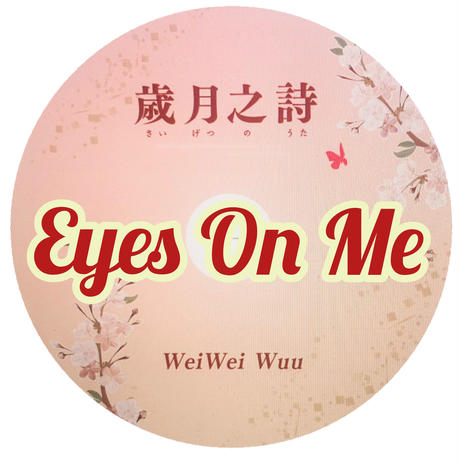 「Eyes On Me」MP3