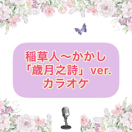 「稲草人〜かかし」歳月之詩Ver.カラオケ音源