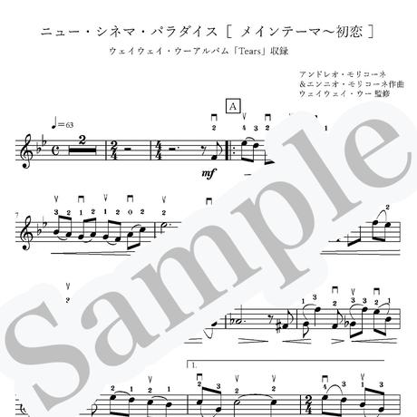 「ニュー・シネマ・パラダイス」メインテーマ〜初恋 五線譜
