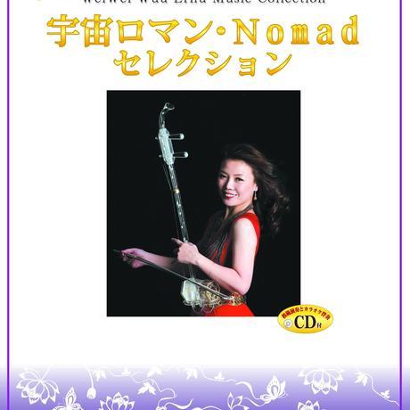 巫 謝慧(ウェイウェイ・ウー)二胡曲集 「宇宙ロマン・NOMADセレクション」CD付