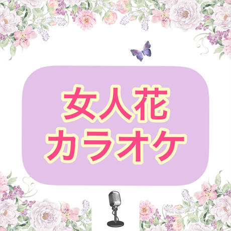 「女人花」カラオケ音源