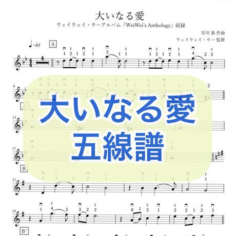 「大いなる愛」五線譜