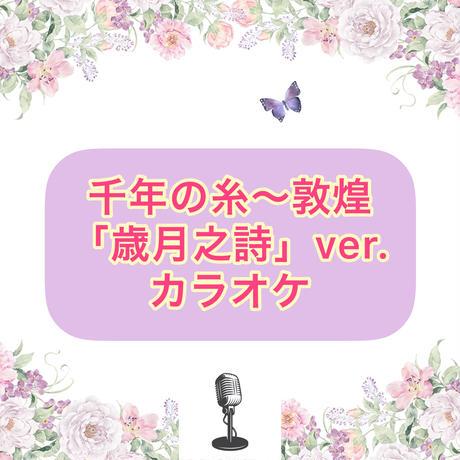 「千年の糸〜敦煌」歳月之詩Ver. カラオケ音源