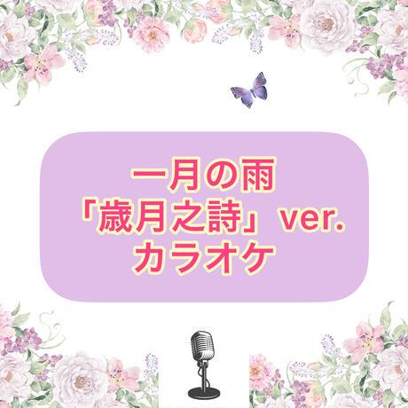 「一月の雨」歳月之詩Ver.カラオケ音源