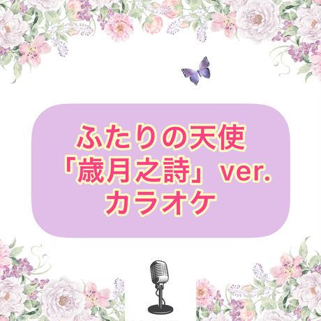 「ふたりの天使」歳月之詩Ver.カラオケ音源