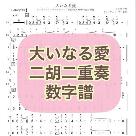 「大いなる愛」二胡二重奏 数字譜
