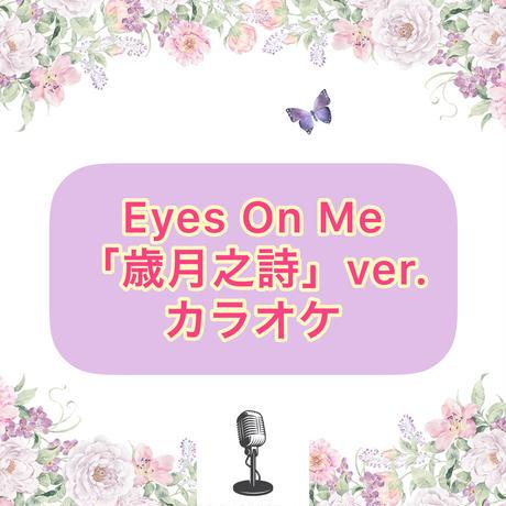「Eyes On Me」歳月之詩Ver.カラオケ音源