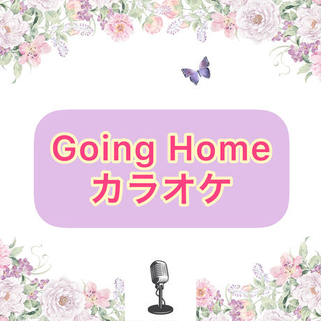 「Going Home」カラオケ音源