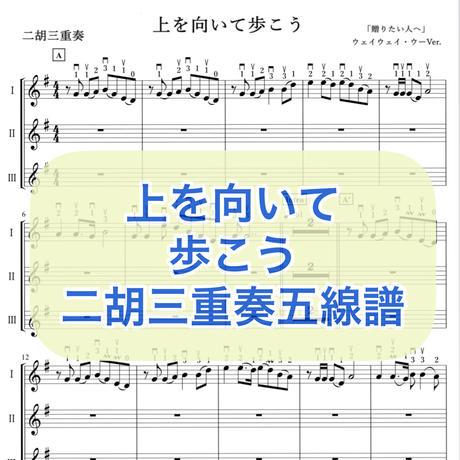 「上を向いて歩こう」二胡三重奏 五線譜