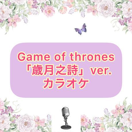 「Game of thrones」歳月之詩Ver.カラオケ音源