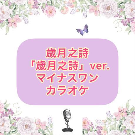 「歳月之詩」歳月之詩Ver.マイナスワンカラオケ音源