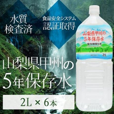 甲州の5年保存水 備蓄水 2L×6本(1ケース) 非常災害備蓄用ミネラルウォーター