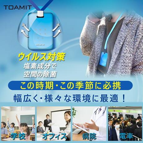 【即納】【ケース販売150個入り 】【エアマスク】東亜産業ウィルスシャットアウト 空間除菌カード 首掛けタイプ ネックストラップ付属