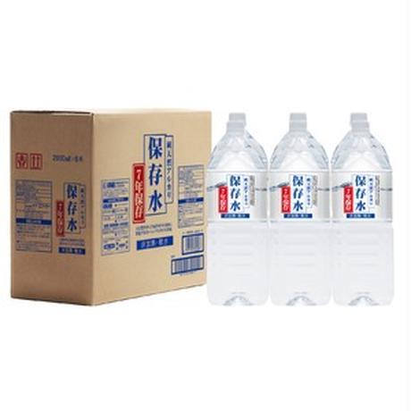 純天然アルカリ7年保存水(2L) 6本セット(1ケース)